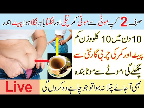 How to Lose Weight Fast 10 kgs in 10 days | Lose Belly Fat Fast With This Fat Burner Tea