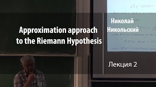 Approximation approach to the Riemann Hypothesis. Лекция 2 | Spectral Function Theory