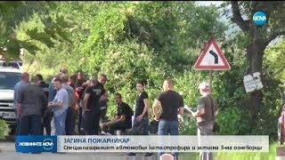 Пожарна кола падна в дере - загина пожарникар - Новините на NOVA (17.08.2018)