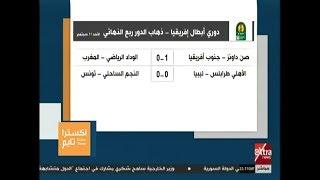 اكسترا تايم | إنفوجرافيك.. نتائج دور الـ 8 في الدور ربع النهائي من دوري أبطال أفريقيا
