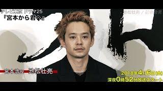 【池松壮亮】主演ドラマ『宮本から君へ』記者会見・トークイベント