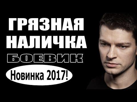 Российские фильмы 2015 смотреть сериал онлайн
