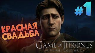 КРАСНАЯ СВАДЬБА | Прохождение Game of Thrones #1