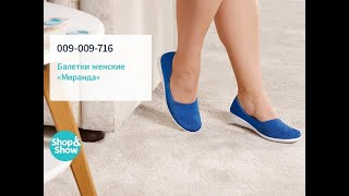 Балетки женские Миранда Shop and Show обувь