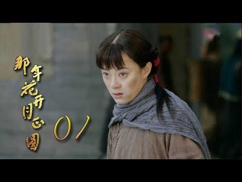 那年花開月正圓 | Nothing Gold Can Stay 01【TV版】(孫儷、陳曉、何潤東等主演)【音頻修正】