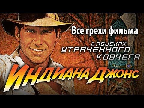"""Все грехи фильма """"Индиана Джонс: В поисках утраченного ковчега"""""""