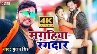 4K Video | Gunjan Singh | मगहिया रंगदार | Antra Singh Priyanka | Maghiya Rangdar | New Maghi Song