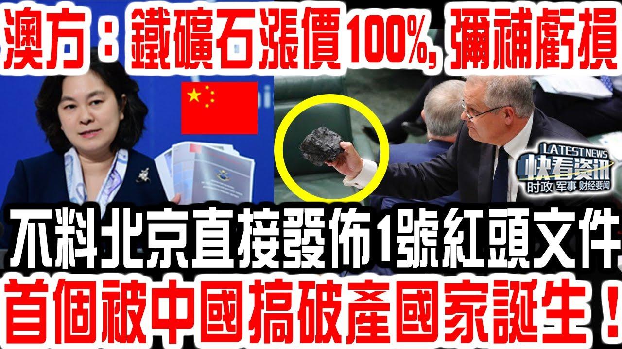中國封殺第2天!澳元暴跌80%!股市閃崩!澳大利亞:鐵礦石漲價100%,彌補虧損!我們要中國付出慘痛代價!不料北京直接發佈1號紅頭文件!真正殺招來了!五眼聯盟集體噤聲!美國沈默!
