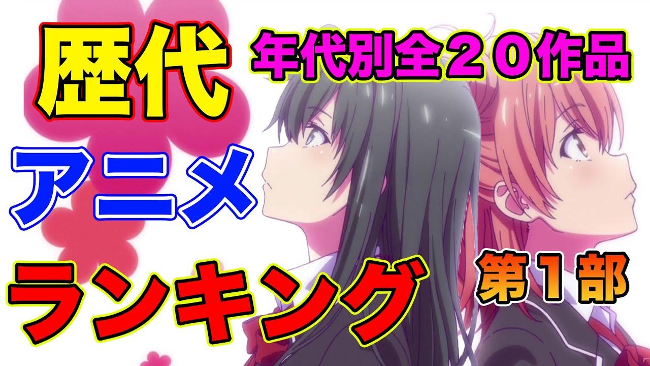 ランキング 恋愛 アニメ