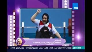 فاطمة عمر بطلة العالم في رفع الأثقال في تحدي الإعاقة 2016   6مارس