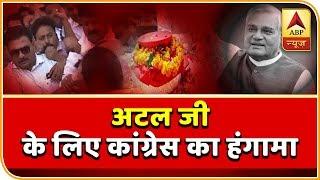 रायपुर में अटल जी के अस्थियों पर हंगामा, कांग्रेस और बीजेपी कार्यकर्ताओं के बीच धक्कामुक्की