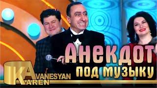 Карен Аванесян Анекдот под музыку Karen Avanesyan Anekdot pod muziku