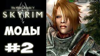 The Elder Scrolls V: Skyrim ► Новая Причёска и Ривервуд ► #2 Прохождение и МОДы