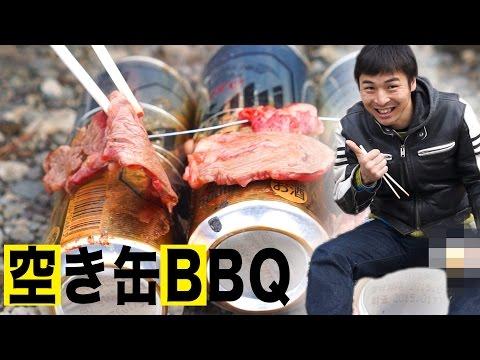 【災害対策講座】ゴミでサバイバル。空き缶BBQで生き残る方法