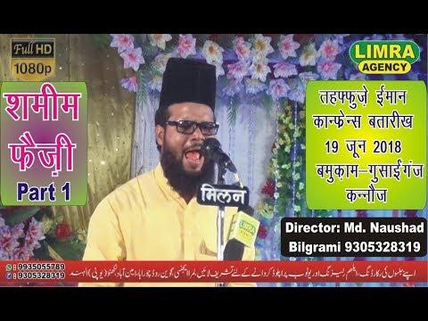 Shameem Faizi Part 1, 19 June 2018 Gursaiganj Kannauj HD India