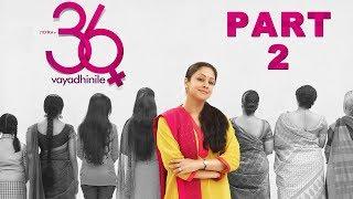 36 Vayadhinile | Tamil Movie | Part 2 | Jyothika | Rahman | (English Subtitles)