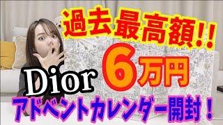 【驚愕の6万円!!】過去最高額!!ディオールのアドベントカレンダー開封!!