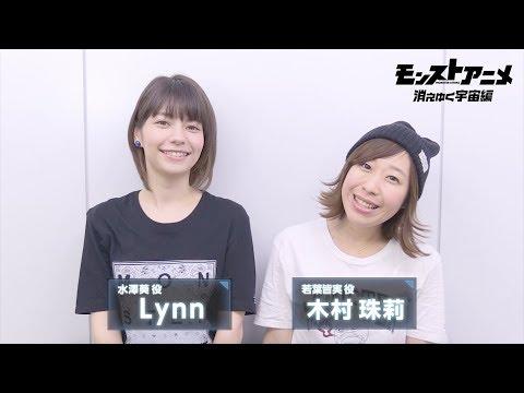 Lynnさん(水澤葵 役)と木村珠莉さん(若葉皆実 役)からのスペシャルコメント動画を公開!