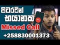 Don't Answer Calls from Unknown Foreign Numbers- Sinhala