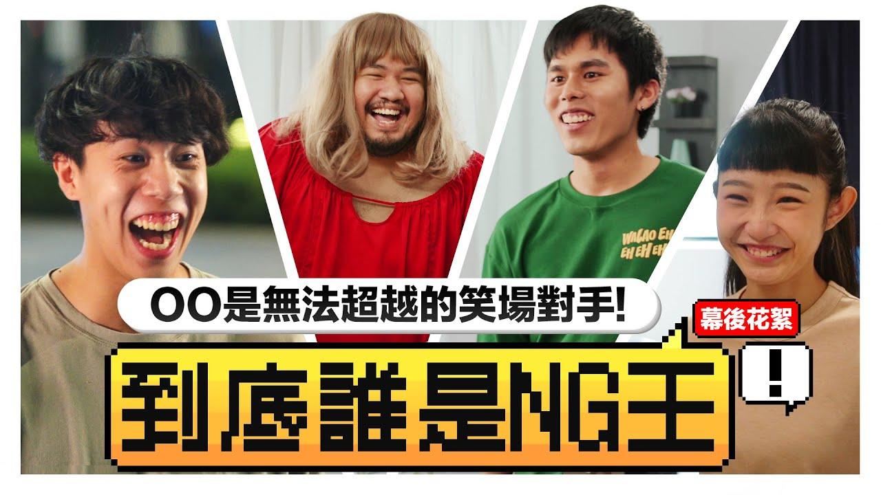 【低清NG王】五月影片花絮一次看! 不負眾望 OO依然NG最多?!|NG合輯|低清Dissy|