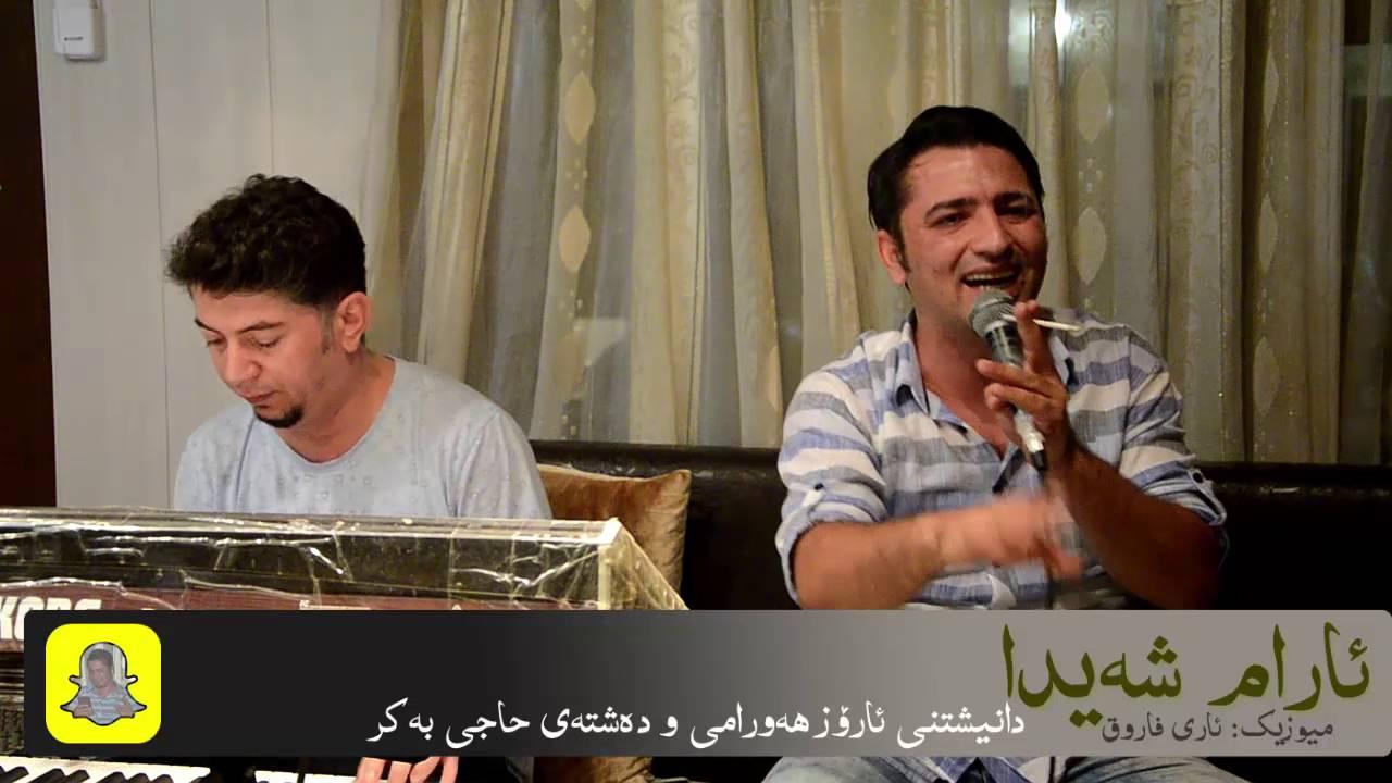 Aram Shaida & Ary Farwq - Taibat bo Jazhni Qwrban - Bashy 3 - Gorani Taza