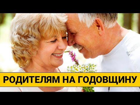 Что подарить родителям? ТОП 7 подарков на годовщину свадьбы