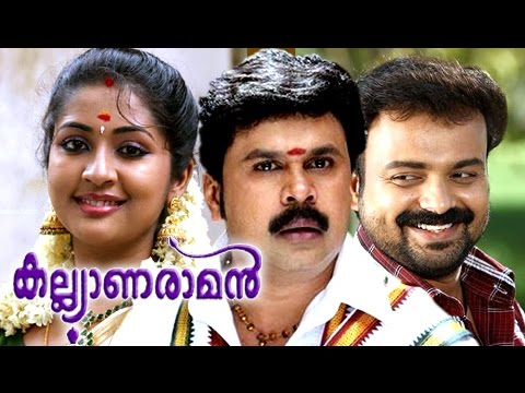 kalyanaraman malayalam full movie dileep kunchacko boban navya nair hd malayalam film movie full movie feature films cinema kerala hd middle trending trailors teaser promo video   malayalam film movie full movie feature films cinema kerala hd middle trending trailors teaser promo video