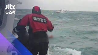 """거제 해상서 대형선망 침몰…""""7명 구조, 3명 수색 중"""" / JTBC 뉴스룸"""