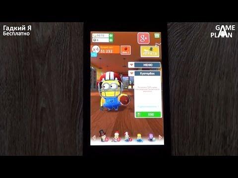 Обзор обновления игры Гадкий Я (Minion Rush) Центральный район от Game Plan