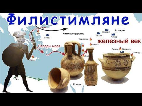 Европейские генетические корни у филистимлян раннего железного века