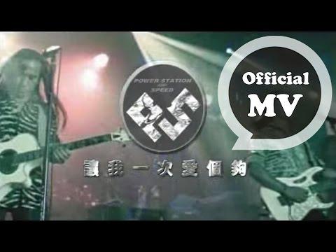 動力火車 Power Station [ 讓我ㄧ次愛個夠] Official Music Video