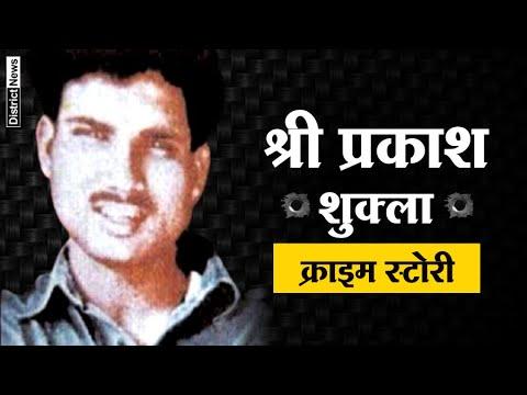 Shri Prakash Shukla Story and History