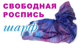 Роспись по шелковой ткани в технике свободная роспись Как покрасить шелковый шарф своими руками.
