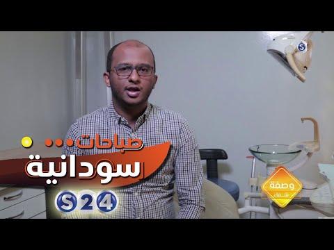 الم عصب الضرس - وصفة شفاء - صباحات سودانية