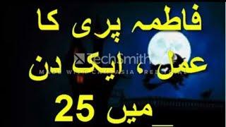 islamic teacher official wazifa in urdu hindi فاطمہ پری کا عمل ، ایک دن میں