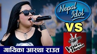 कुन शो हिट ? Nepal Idol VS The Voice Of Nepal | Aastha Raut | Jhakkad Thapa | Patali
