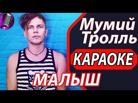 Мумий Тролль - Малыш - КАРАОКЕ. Поём в караоке вместе! Русские хиты.