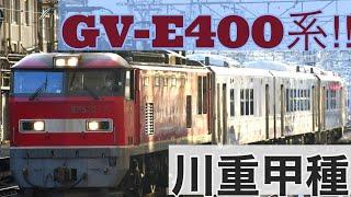 【キハ40置き換え!!川重甲種!!】EF510-7+GV-E400系×4B
