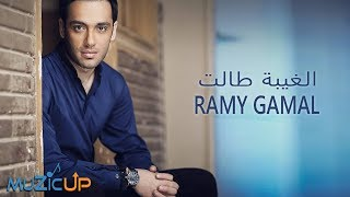 Ramy Gamal - Elgheba Talet   رامي جمال - الغيبة طالت