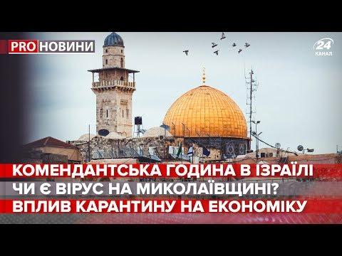 24 Канал: Комендантська година в Ізраїлі, Pro новини, 8 квітня 2020