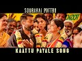 Kaatu Payale Video Song | Soorarai Pottru, Suriya Birthday, Aparna Balamurali, G V Prakash | Review