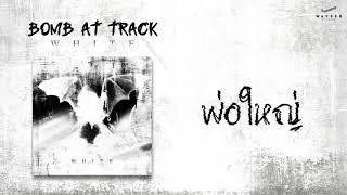 Bomb At Track - พ่อใหญ่ 【official Audio】