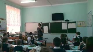 Открытый урок в начальной школе. Часть 1