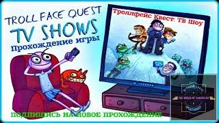 Прохождение игры Троллфейс Квест ТВ Шоу ✵ Как пройти игру Troll face Quest TV Shows