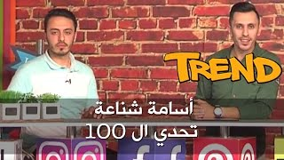 أسامة شناعة - تحدي ال 100