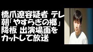俳優・橋爪遼容疑者(30)が2日に覚醒剤取締法違反(所持)容疑で逮...