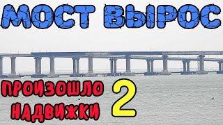 Крымский мост(ноябрь 2018) Надвижки Ж/Д моста идут со всех сторон Темпы стр-ва поражают! Свежачок!