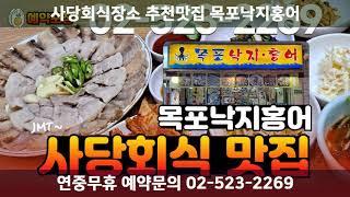 광고] 사당맛집 회식장소 목포낙지홍어