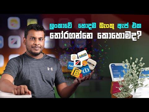 Best Online Banking App in Sri Lanka