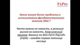 Урок 20 Основы Фундаментального анализа. Видео обучение Форекс на FxPro